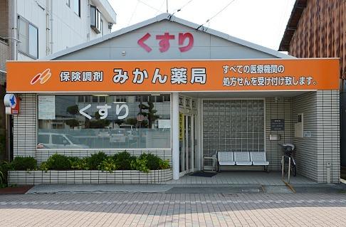 みかん薬局の画像