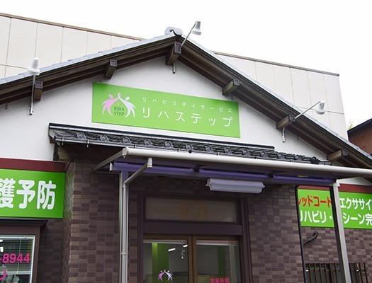 リハステップ本店の画像