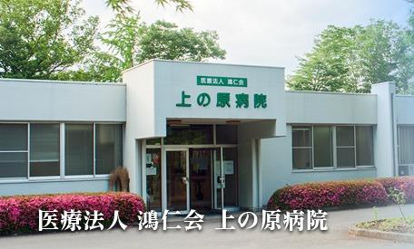 上の原病院の画像