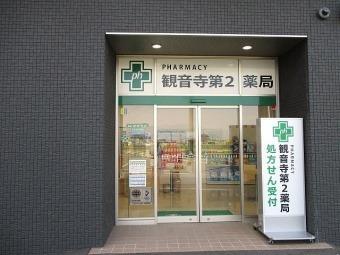 ファーマシィ薬局観音寺第2の画像