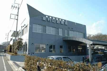 東村山診療所の画像