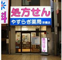 やすらぎ薬局 京橋店の画像