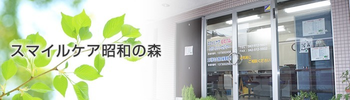 スマイルケア昭和の森立川ヘルパーセンター(介護職/ヘルパーの求人)の写真1枚目:立川事業所の外観です。
