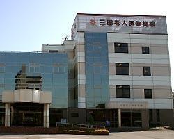 三田介護老人保健施設の画像