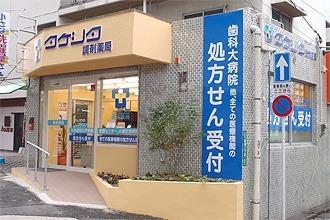 タケシタ調剤薬局 歯科大前店の画像