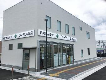 ファーマシィ薬局益田センターの画像