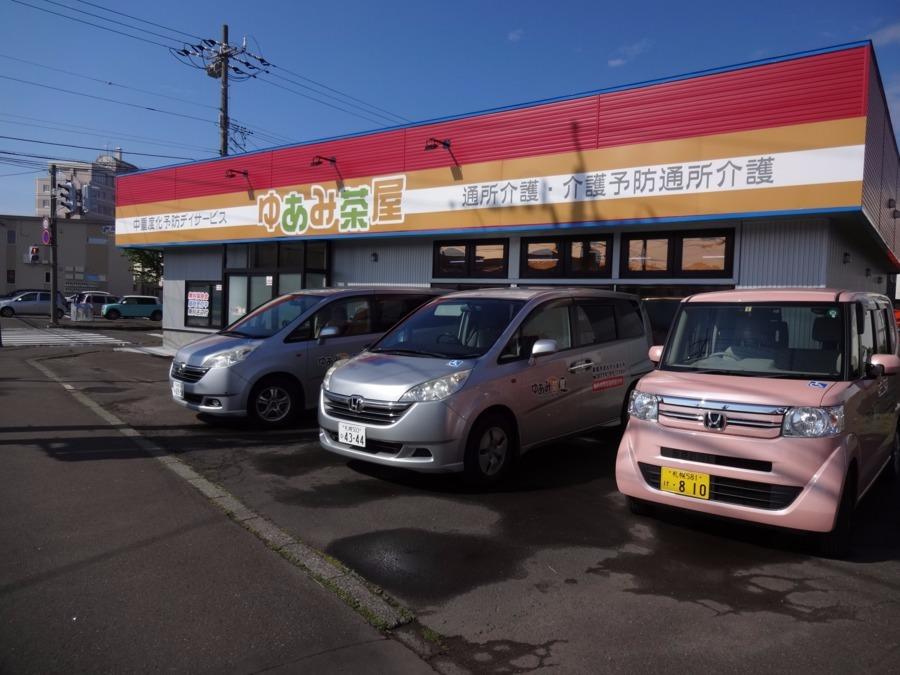 デイサービスセンターゆあみ茶屋釧路若松の画像