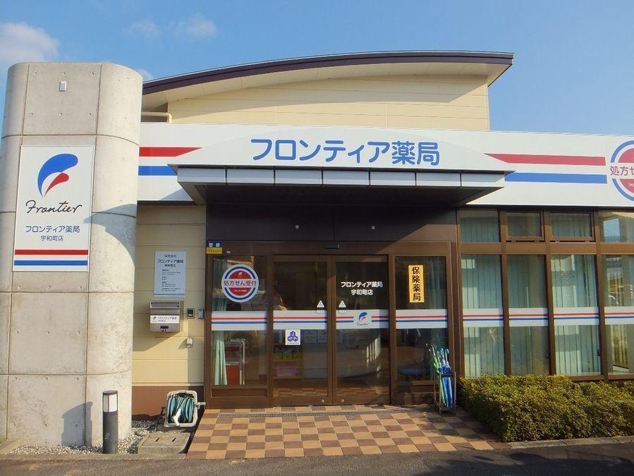 フロンティア薬局宇和町店の画像