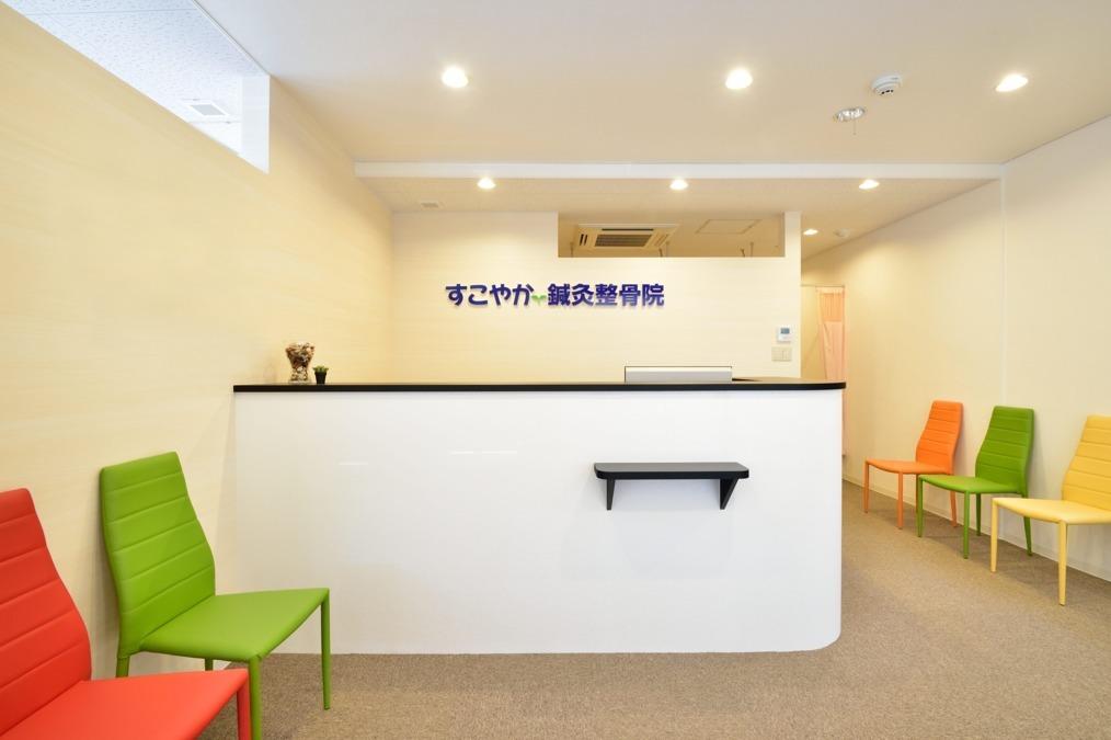 すこやか鍼灸整骨院 カインズホーム香取小見川店の画像