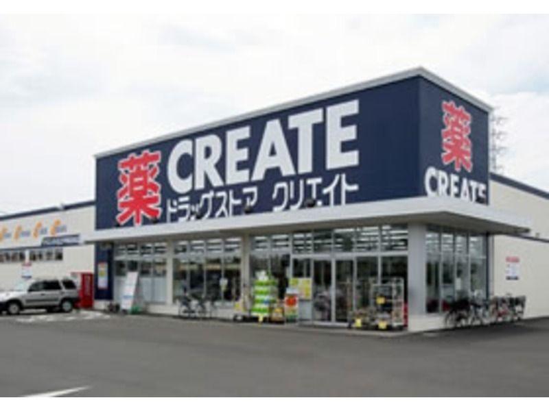 クリエイトエス・ディー船橋薬円台店の画像