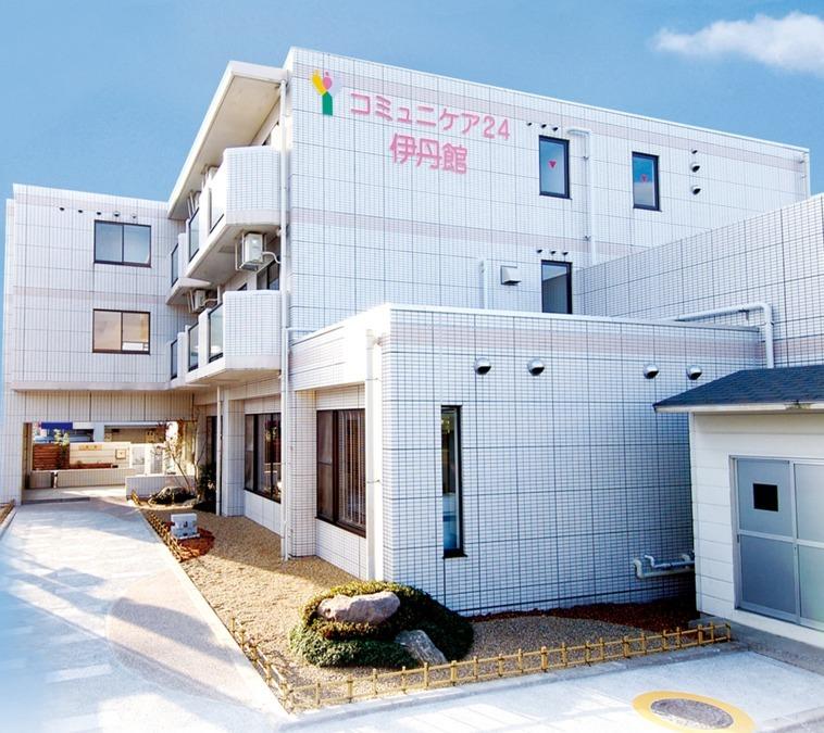 コミュニケア24スーパーデイサービス癒しの伊丹館の画像