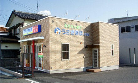 うさぎ薬局 大岡店の画像