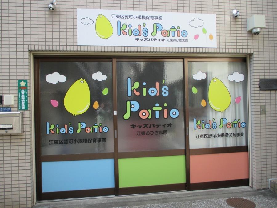 Kid's Patio江東おひさま園の画像