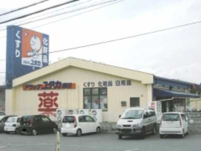 ドラッグユタカ瀬田店の画像