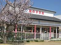 星の子学園(保育士の求人)の写真1枚目: