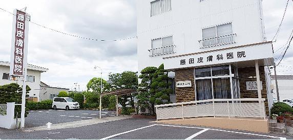 医療法人藤田皮膚科医院の画像