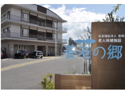 老人保健施設 養老の郷(介護職/ヘルパーの求人)の写真1枚目:定員100名のデイサービスセンターです