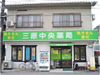 三原中央薬局の画像