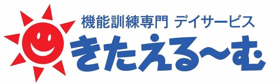 デイサービスきたえるーむ広島五日市の画像