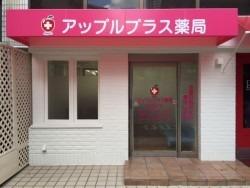 アップルプラス薬局 吹田店の画像