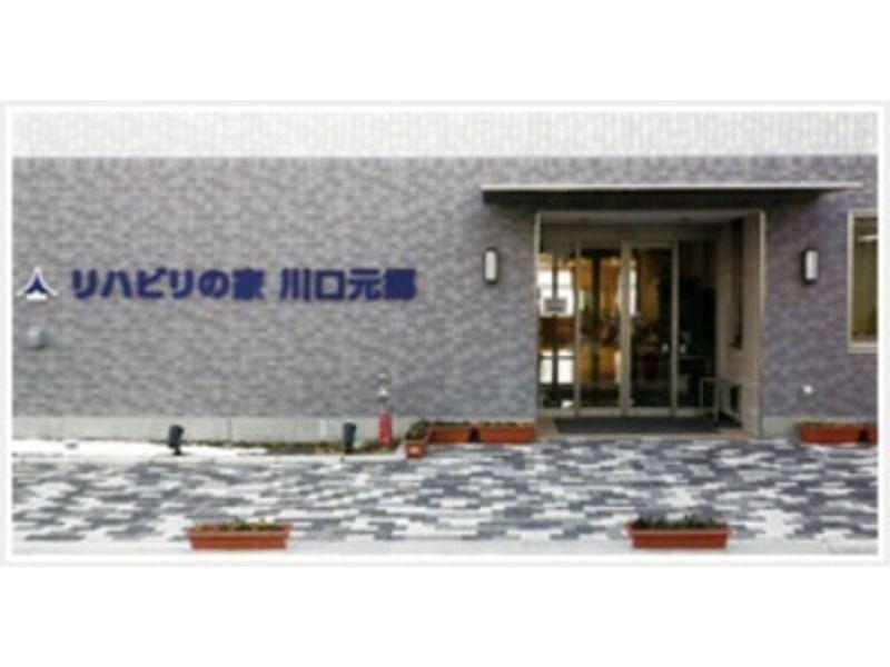 サービス付き高齢者向け住宅リハビリの家川口元郷の画像