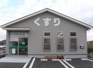 薬局タカサ ほたる野店の画像