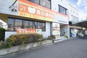 長田歯科医院の画像