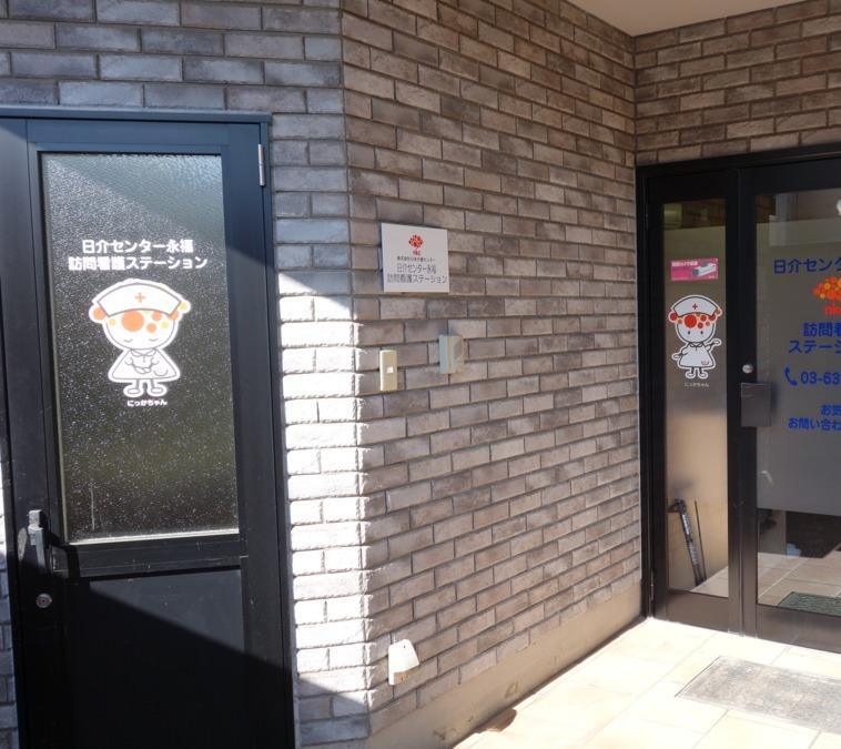日介センター永福訪問看護事業所の画像