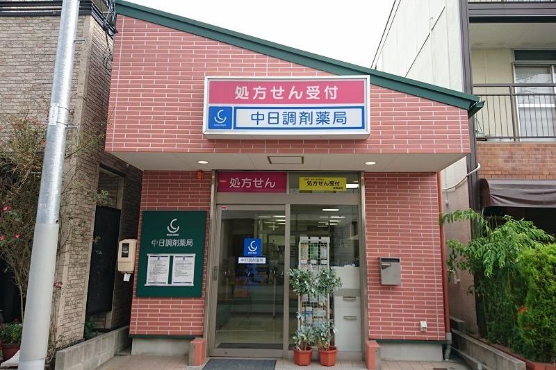 中日調剤薬局 中村店の画像