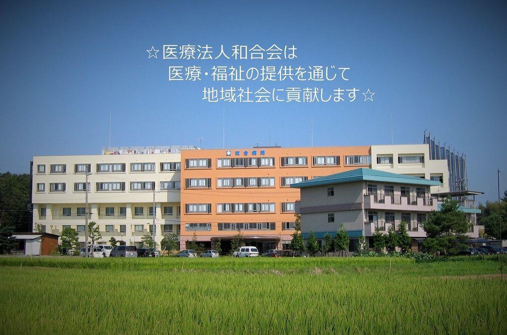 医療法人和合会 和合病院の画像