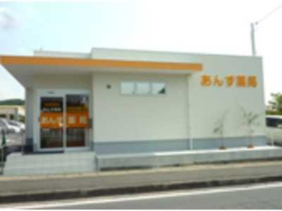 あんず薬局(総社市)の画像
