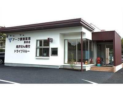 アーク調剤薬局 長坂店の画像