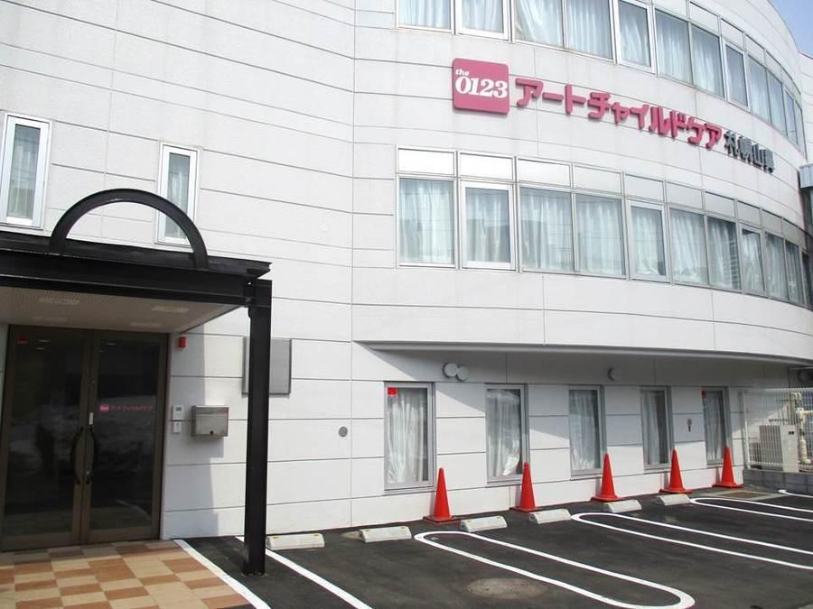 アートチャイルドケア札幌山鼻の画像