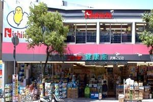 ニシイチドラッグ 健康館武庫之荘店の画像