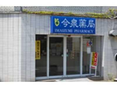 今泉調剤薬局本島町店の画像