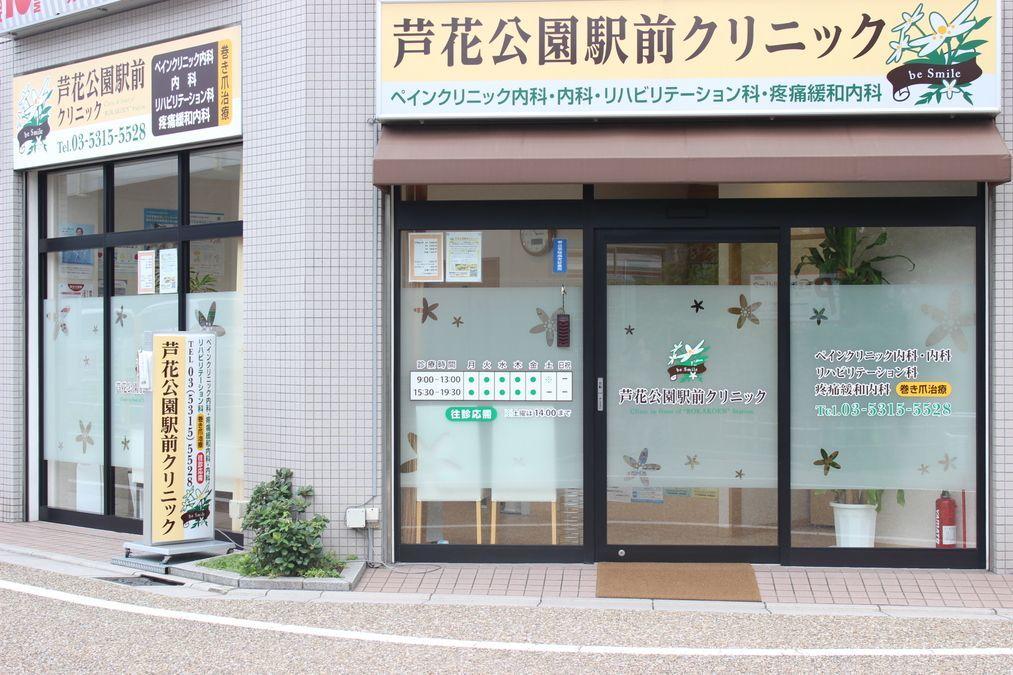 芦花公園駅前クリニックの画像