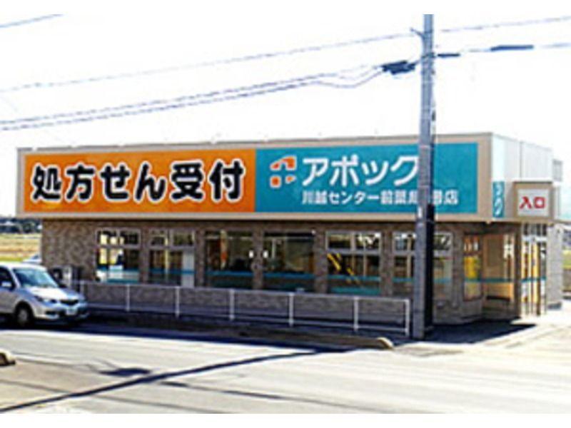 アポック川越センター前薬局1号店の画像