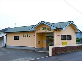 フラワー薬局 朝日店の画像