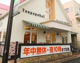 医療法人たんぽぽ会歯科 東淀川院の画像