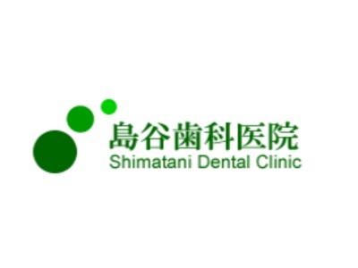 島谷歯科医院の画像