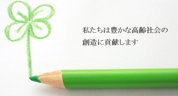 住宅型有料人ホームいろえんぴつ(介護職/ヘルパーの求人)の写真: