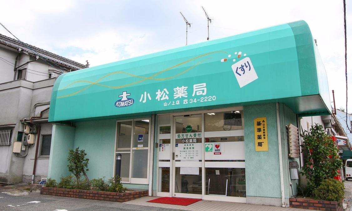 小松薬局 山ノ上店の画像