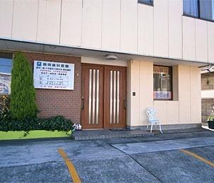 鶴岡歯科医院の画像