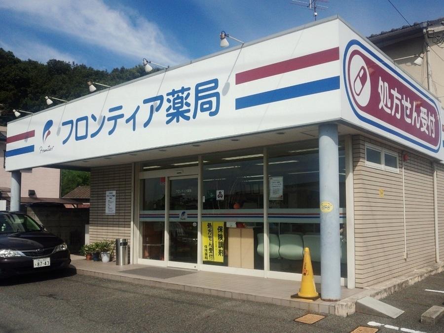 フロンティア薬局早島店の画像