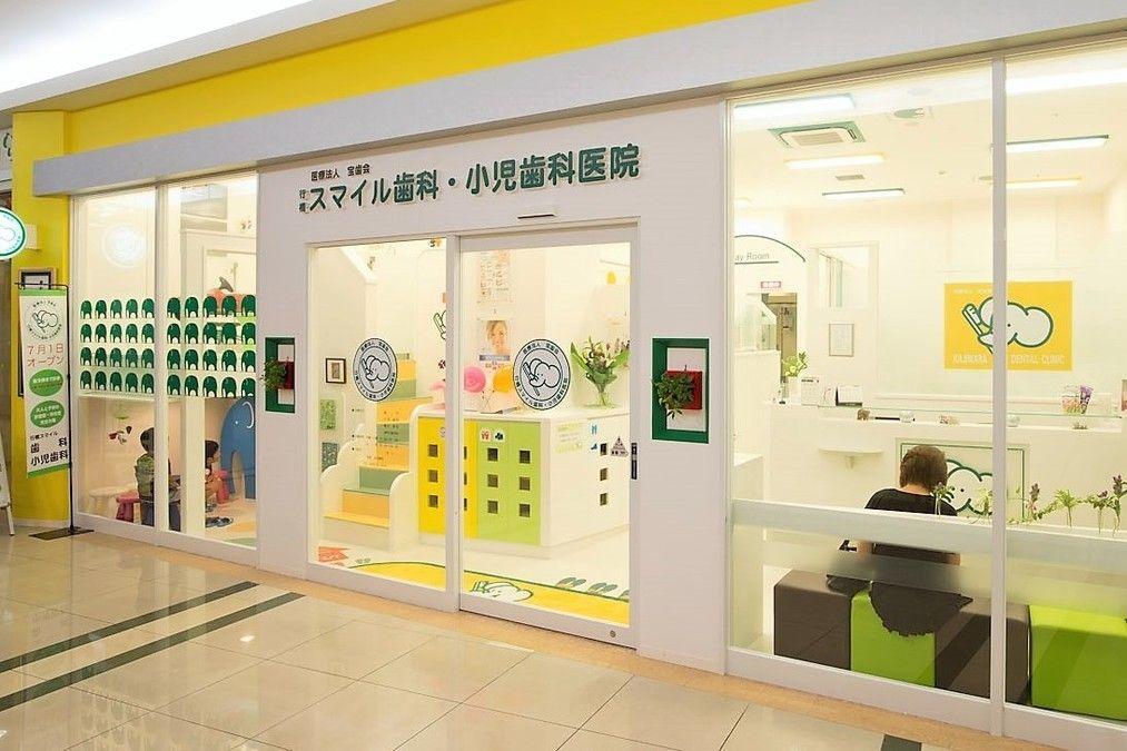 行橋スマイル歯科小児歯科医院の画像