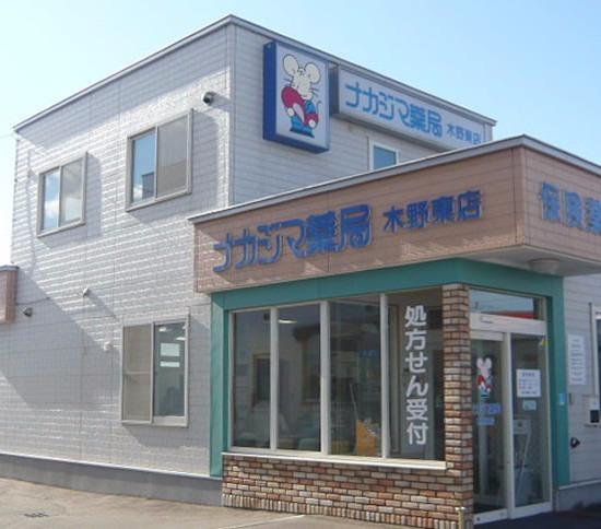 ナカジマ薬局 木野東店の画像