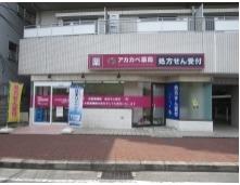 アカカベ薬局 住道駅前店の画像