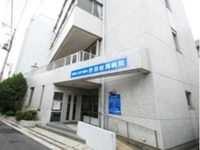 赤羽岩渕病院の画像