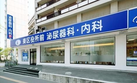 東区役所前 泌尿器・内科(医療事務/受付の求人)の写真1枚目: