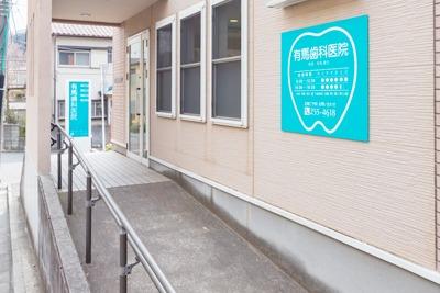 有馬歯科医院の写真1枚目:千葉市稲毛区の歯科医院です